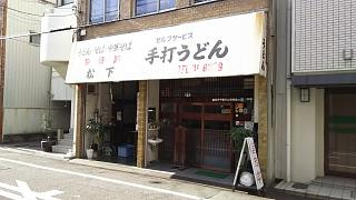 20161124松下製麺所(その1)