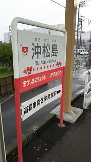 20161127沖松島駅(その1)
