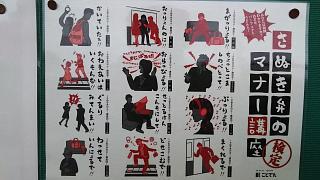 20161127沖松島駅(その4)