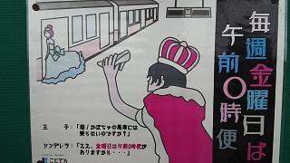 20161127沖松島駅(その8)