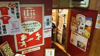 20161218桂花ラーメン(その3)