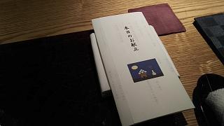 20160922日本料理澤(その2)