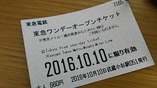 20161010東急一日券