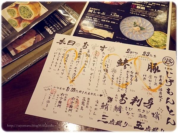 sayomaru19-616.jpg
