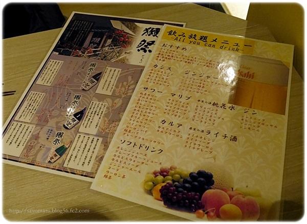 sayomaru19-643.jpg