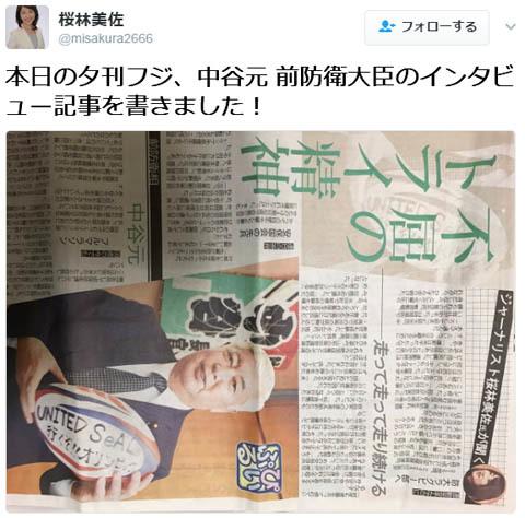 桜林_中谷インタビュー