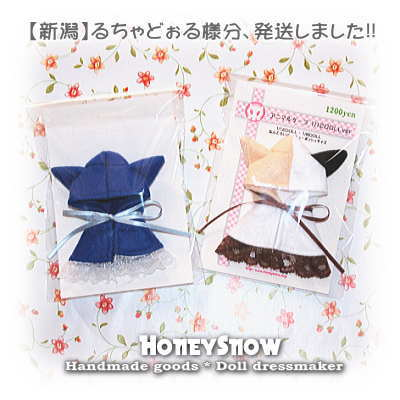 【るちゃどぉる様 2月納品分】発送しました!!/HoneySnow