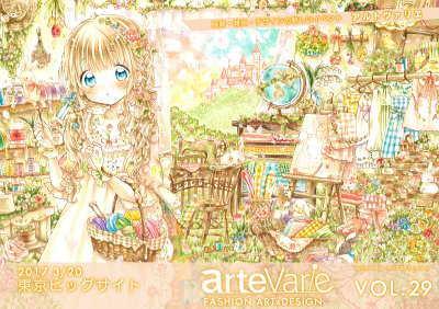 3/20【#arteVarie29/春コミ】参加します!! 【HoneySnow】東5ふ13