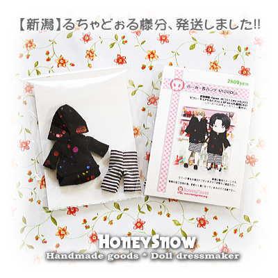 【るちゃどぉる様 3月納品分】発送しました!!/HoneySnow