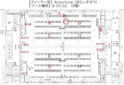 5/4 【ドールショウ50初夏 浅草】参加します。【HoneySnow】 5B-01.02