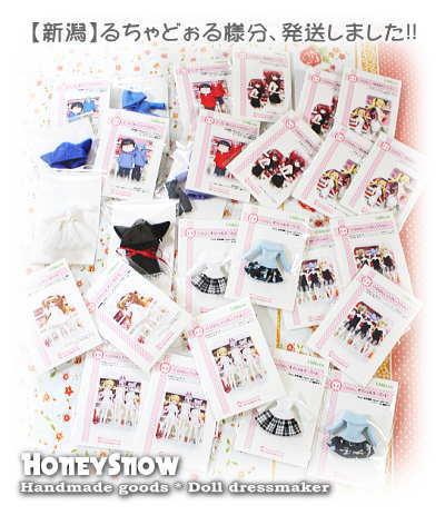 【るちゃどぉる様 4月納品分】 発送しました!!/HoneySnow/武装神姫、オビツ11(オビツろいど)、ピコニーモ(アサルトリリィ、LilFairy)、キューポッシュ、ねんどろいど 服
