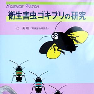 衛生害虫ゴキブリの研究