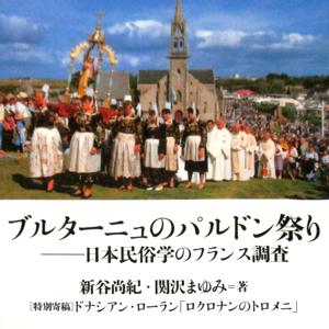 ブルターニュのパルドン祭り