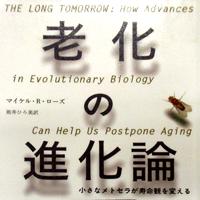 老化の進化論