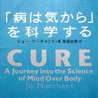 病は気からを科学する