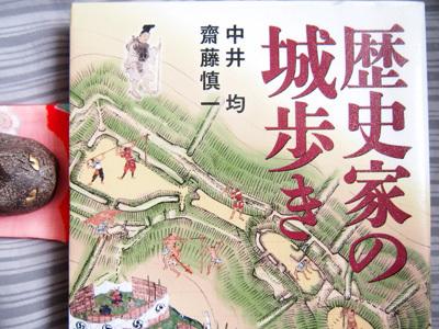 歴史家の城歩き