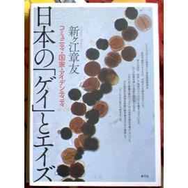 日本のゲイとエイズ