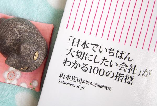 日本でいちばん大切にしたい会社100