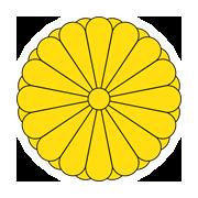 菊花紋Wikimedia