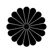 菊花紋十六菊Wikimedia
