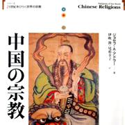 中国の宗教