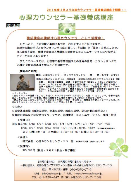 札幌心理2017画像
