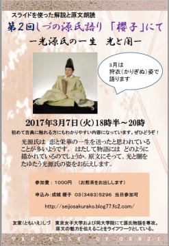 20170307genzisakurako.jpg