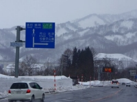月山志津温泉雪旅籠の灯り28
