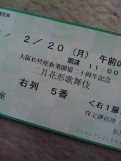 二月花形歌舞伎 チケット