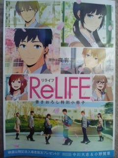 ReLIFE 冊子