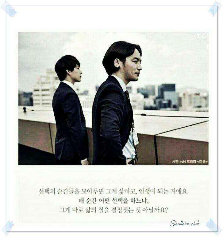 韓国ドラマ ミセン