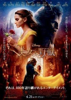 美女と野獣 - 1