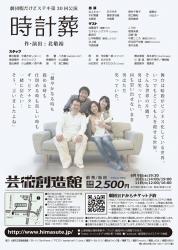 tokeisou_u.jpg