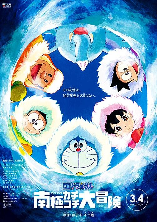映画ドラえもん のび太の南極カチコチ大冒険 (2017)