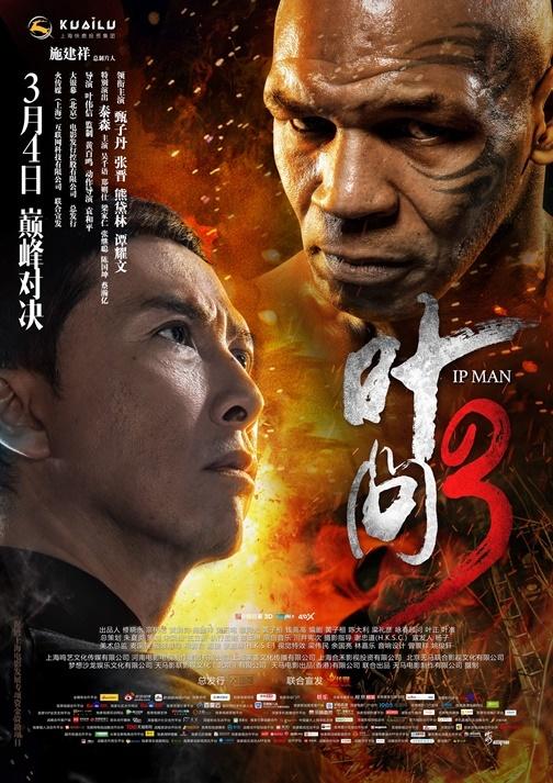 イップ・マン 継承 (2015)