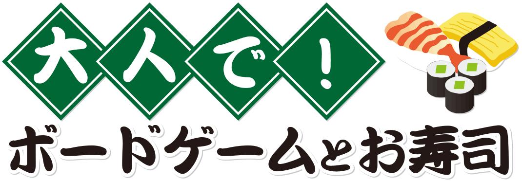 「大人で!ボードゲームとお寿司」ロゴ