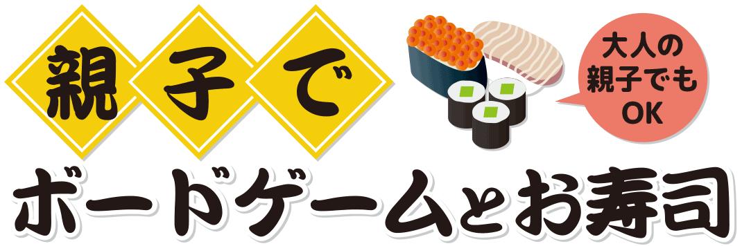「親子でボードゲームとお寿司」ロゴ