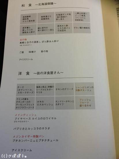 JALビジネスクラス6