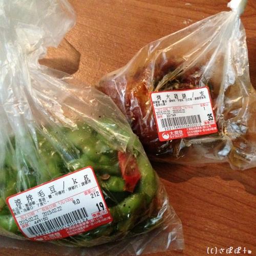 台湾スーパーお惣菜2
