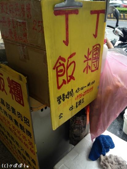 丁丁飯団9