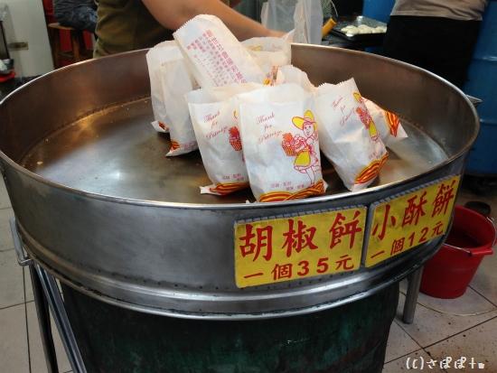 公館胡椒餅6
