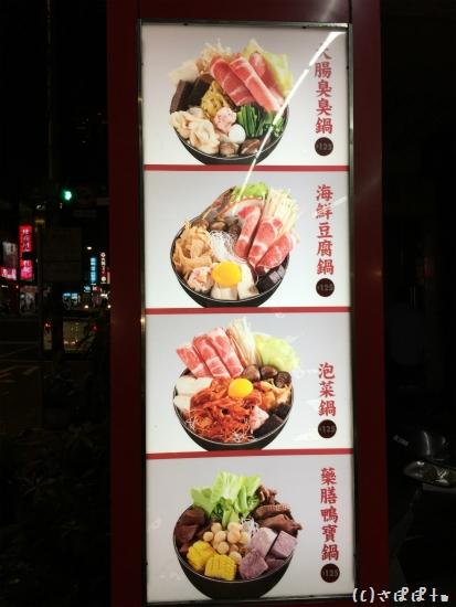 喜鍋屋12