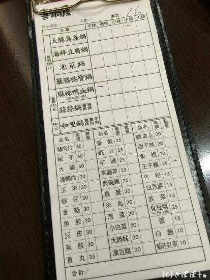 喜鍋屋15