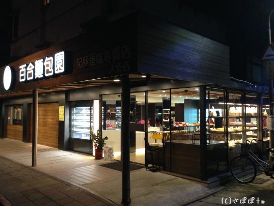 百合麺包園6