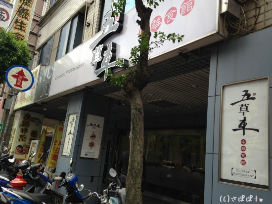 五草車中華食館2