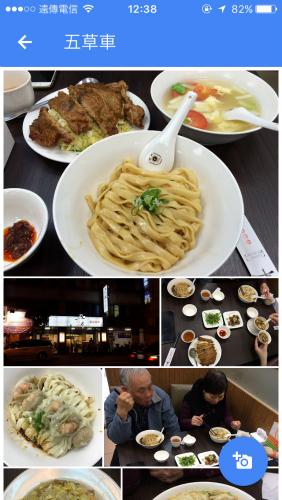 五草車中華食館3