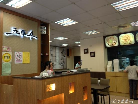 五草車中華食館4