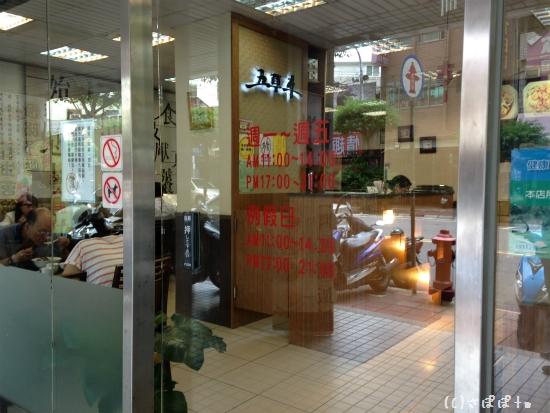 五草車中華食館13