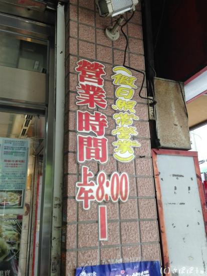 阿玉水餃9