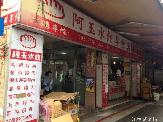 阿玉水餃5